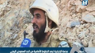 عدسة الإخبارية ترصد الخطوط الأمامية من الحد السعودي اليمني