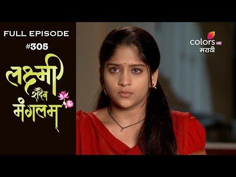Laxmi Sadaiv Mangalam(Marathi) - 24th April 2019 - लक्ष्मी सदैव मंगलम् - Full Episode