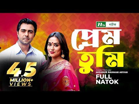 NTV Special Natok: Prem Tumi | Apurbo, Momo, Hillol, Sumon | Directed By Mizanur Rahman Aryan