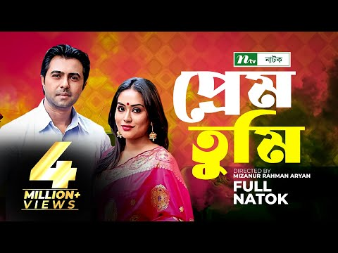 New Bangla Special Natok - Prem Tumi (প্রেম তুমি) by Apurbo, Momo, Hillol, Sumon