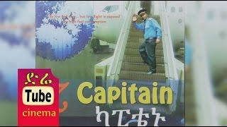 Z Captain (ካፒቴኑ) Latest Ethiopian Movie from DireTube Cinema