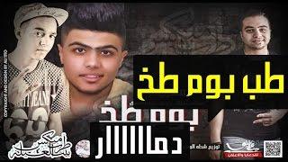 اجدد مهرجانات 2017 /- مهرجان طب بوم طخ /- فؤش / بودي / المصري | يلا شعبي 2017