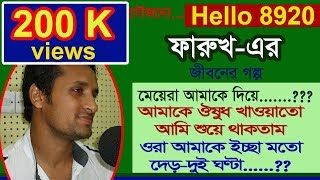 Farukh - Jiboner Golpo - Hello 8920 - Audio version by Radio Special