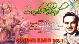 Sunder Kand Vol 1 | Hindi Devotional Song | Mukesh