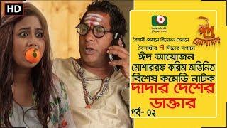Eid Special Comedy Natok | Dadar Desher Dr. | EP 02 | Mosharraf Karim, Vabna | Eid Natok 2017