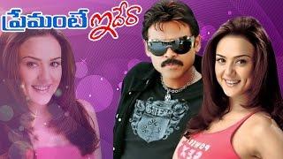 O Meri Bul Bul Tara Full Video Song || Premante Idera || Venkatesh, Preity Zinta