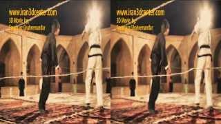 اولین فیلم سه بعدی اکشن رزمی در ایران