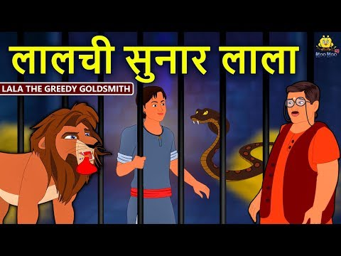 Xxx Mp4 लालची सुनार लाला Hindi Kahaniya For Kids Stories For Kids Moral Stories Koo Koo TV Hindi 3gp Sex