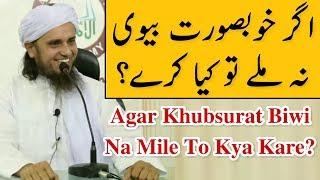 Agar Khubsurat Biwi na Mile to Kya Kare? Mufti Tariq Masood (Must Listen)