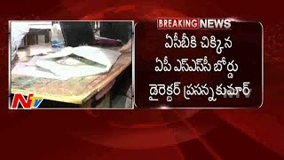 ACB Catches AP SSC Board Chairman Red-Handed when accepting bribe | Latest Updates | NTV