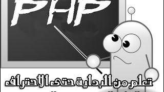 البرامج المستخدمة في دورة تعلم php من البدايه حتى الاحتراف {