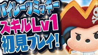 【ツムツム】パイレーツミッキー スキルレベル1 初見プレイ【Seiji@きたくぶ】