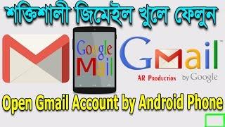 মোবাইল দিয়ে শক্তিশালী জিমেইল অ্যাকাউন্ট খুলে ফেলুন || How to Open Gmail Account in Android