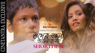 Oder Jonno Bhalobasha (ওদের জন্য ভালোবাসা) | Bengali Short Film | Sadia Khan | New Short Film 2019
