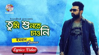 Tumi Shunte Choani | Imran | Ahmed Risvy | Lyric Video 2017 | Soundtek