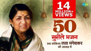 Top 50 Bhajans By Lata Mangeshkar | लता मंगेशकर के 50 भजन | Video Jukebox