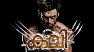 വൂൾവറീനു  കലി വന്നാൽ | KALI malayalam trailer wolverine remix | Alif Ashraf