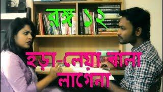 মন বইয়্যেনা হড়ার টেবিলে | Noakhailla Ronggo 12 | নোয়াখাইল্লা রঙ্গ ১২ | Noakhali Entertainment