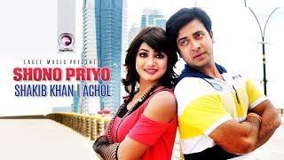Shono Priyo   Bangla Movie Song   Shakib Khan   Achol   Full Video Song
