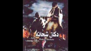 احمد سعد - مش باقي مني