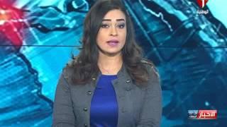 النشرة المسائية للأخبار ليوم 24 / 01 / 2017