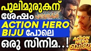 Producers wanted me to do a movie like Action Hero Biju, says Udayakrishna
