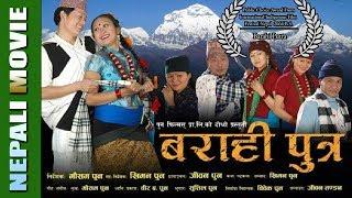 barahi putara new pun  magar nepali movie  ( बराहिपुत्र )
