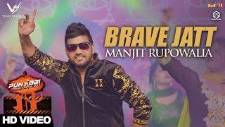 Brave Jatt - Manjit Rupowalia || Punjabi Music Junction 2017 || VS Records || Latest Punjabi Songs