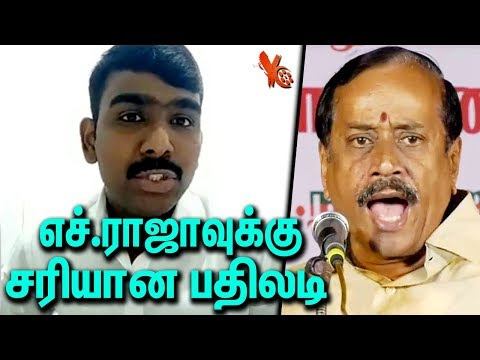 Xxx Mp4 எச் ராஜாவுக்கு சரியான பதிலடி DMK Tamilan Prasanna Slams H Raja Vairamuthu On Andal 3gp Sex
