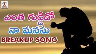 Yentha Guddido Naa Manasu Love Failure Song   Best Telangana Folk Songs   Lalitha Audios And Videos