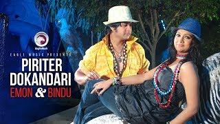 Piriter Dokandari   Bangla Movie Song   Emon, Bindu   PAJD   Kumar Bishwajit   পিরিতের দোকানদারি