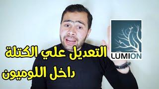 لو عايز تعدل علي الكتله في برنامج لوميون   If you want to modify your modeling in lumion