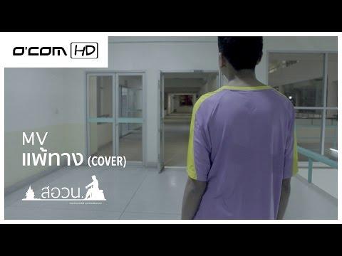 [HD] POSN สอวน. O'Com NU - MV แพ้ทาง (Cover) ค่าย 2/2558   LABANOON