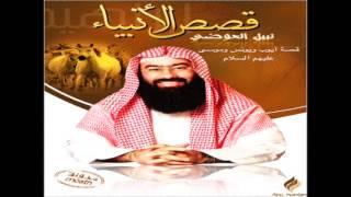 قصة أيوب ويونس وموسى عليهم السلام - الشيخ نبيل العوضي