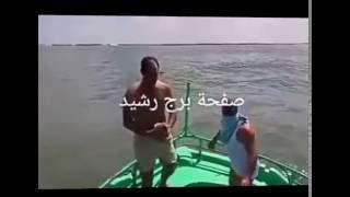 فيلم وثائقي عن كارثة غرق مركب رشيد !!.. التاريخ 21 سبتمبر 2016