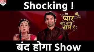 TV serial 'Iss Pyaar Ko Kya Naam Doon 3' खराब TRP के चलते होगा बंद