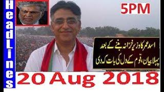 Pakistani News Headlines 5PM 20 Aug 2018 | Finance Minister PTI Asad Umar Ka Bara Elaan