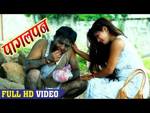 Xxx Mp4 आ गया Sudhir Yadav Sangam का सबसे बड़ा हिट गाना 2018 PAGALPAN पागलपन Hit Bhojpuri Songs 2018 3gp Sex