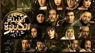 """الاعلان الرسمي """"  فيلم  / الليلة الكبيرة / El Leila El Kebira"""