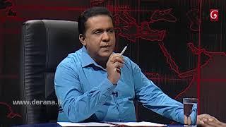 360 with Anura Priyadharshana Yapa ( 12-12-2017 )