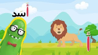 Learn arabic alphabet with 3 short vowels -  تعليم الحروف الهجائية للاطفال الفتحة - الضمة - الكسرة