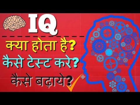 Xxx Mp4 WHAT IS IQ IQ KYA HOTA HAIN I IQ KESE BADAYE II IQ LEVEL KESE CHECK KARE II ANIMATION VIDEO IN HIN 3gp Sex