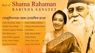Best of Shama Rahaman | Rabindra Sangeet | Bengali Songs of Tagore