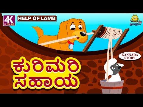 Xxx Mp4 Kannada Moral Stories For Kids ಕುರಿಮರಿ ಸಹಾಯ Help Of Lamb Kannada Stories Kannada Fairy Tales 3gp Sex