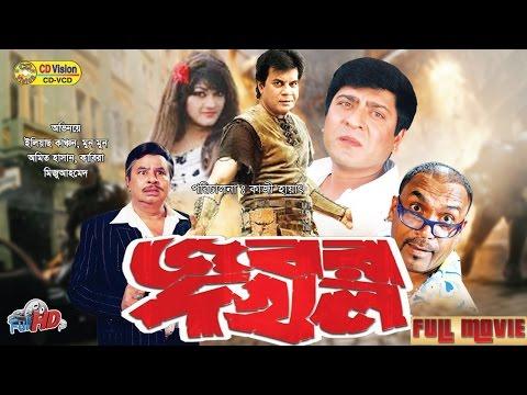 Xxx Mp4 Jobor Dokhol Ilias Kanchan Munmun Amit Hasan Moyuri Bangla New Movie 2017 CD Vision 3gp Sex
