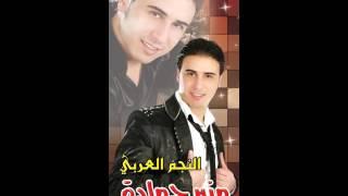 منير حمادة  عتابات   يابوردين 2016