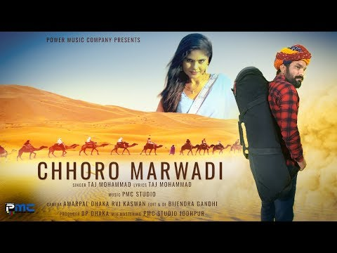 Xxx Mp4 छोरो मारवाड़ी Chhoro Marwadi राजस्थानी नया 2018 डी जे सोंग Pmc Rajasthani 3gp Sex