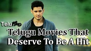 9 Telugu Movies That Should Have Been A Hit | Telugola | Telugu Videos