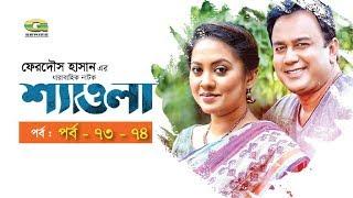 Drama Serial | Shewla || Ep 73 - 74 | Zahid Hassan, Sumaiya Shimu, Azijul Hakim, Tarin, Jitu Ahsan