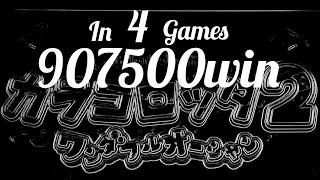 カラコロッタ2・18000枚の限界ベットで超危険過ぎる遊び! 【 4ゲームで合計 90万7千5百 枚 WIN 】